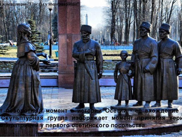 """Скульптурная композиция """"Послы у императрицы"""" Отражает поворотный момент в ис..."""
