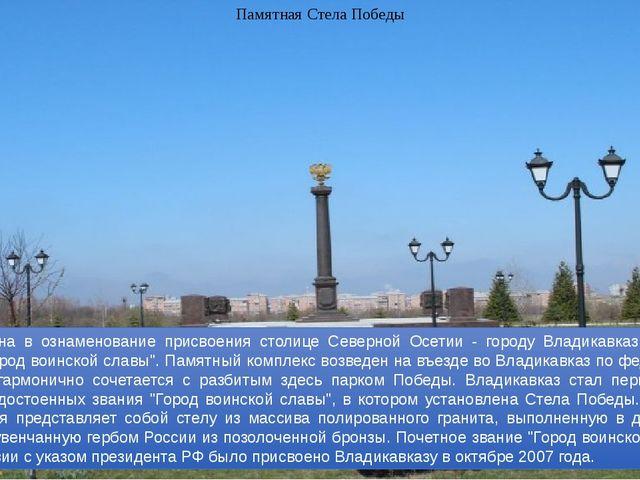 Установлена в ознаменование присвоения столице Северной Осетии - городу Влади...