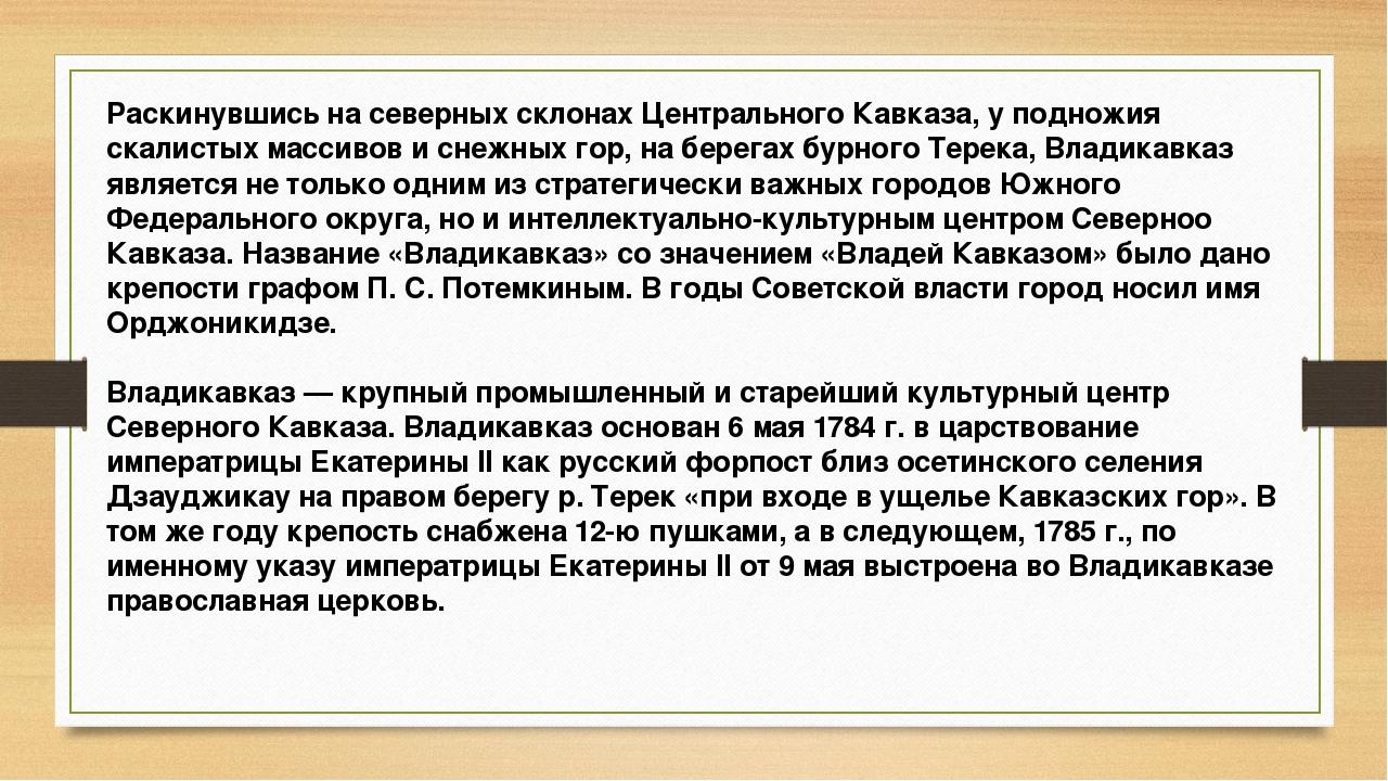 Раскинувшись на северных склонах Центрального Кавказа, у подножия скалистых м...