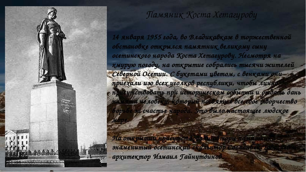 14 января 1955 года, во Владикавказе в торжественной обстановке открылся памя...