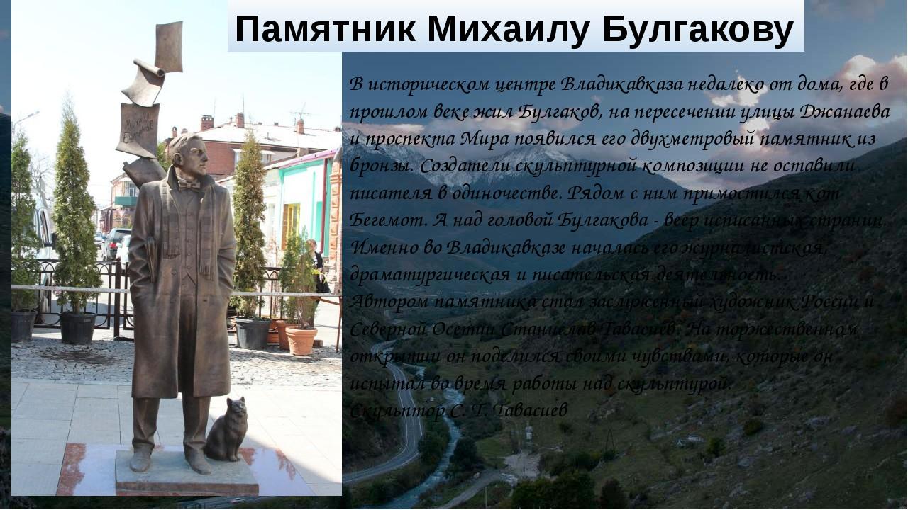 ПамятникМихаилу Булгакову В историческом центреВладикавказанедалеко от дом...