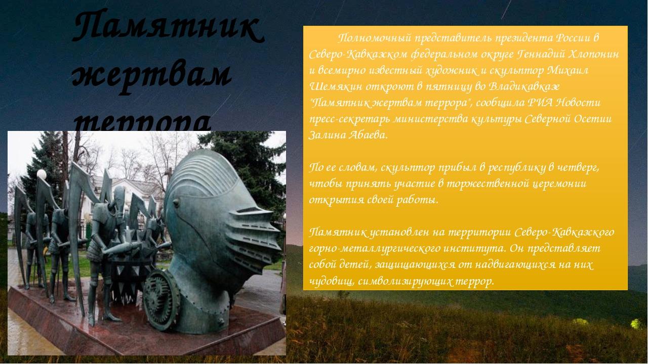 Памятник жертвам террора Полномочный представитель президента России в Северо...