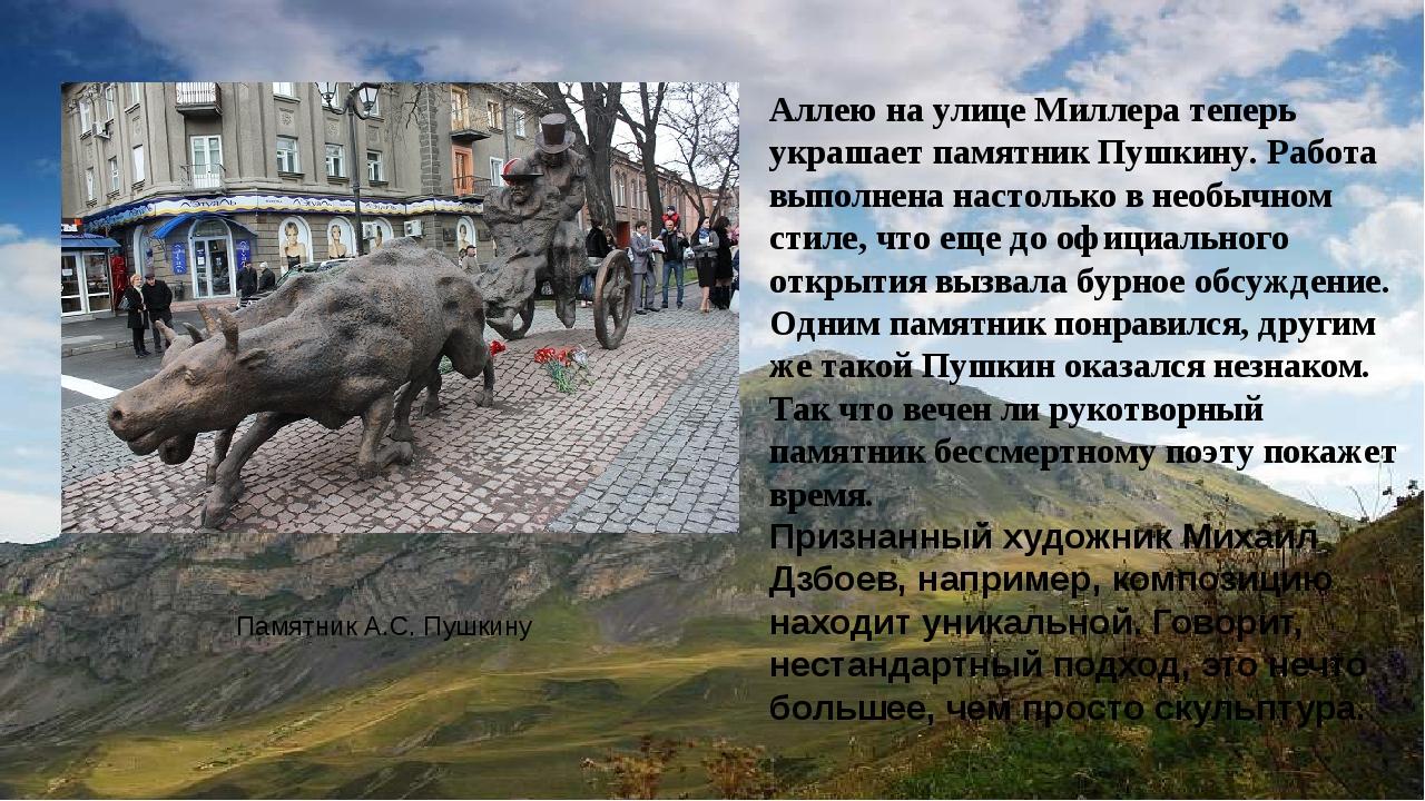 ПамятникА.С. Пушкину Аллею на улице Миллера теперь украшает памятник Пушкину...