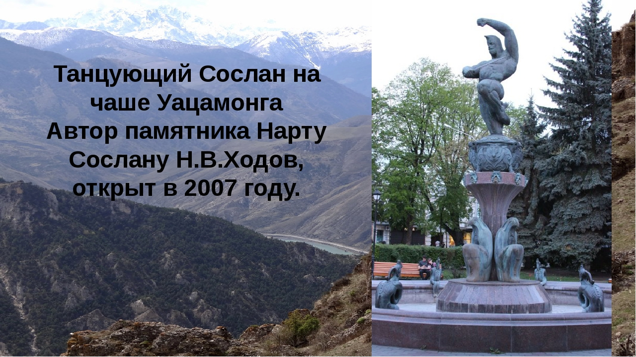 Танцующий Сослан на чаше Уацамонга Автор памятника Нарту Сослану Н.В.Ходов, о...
