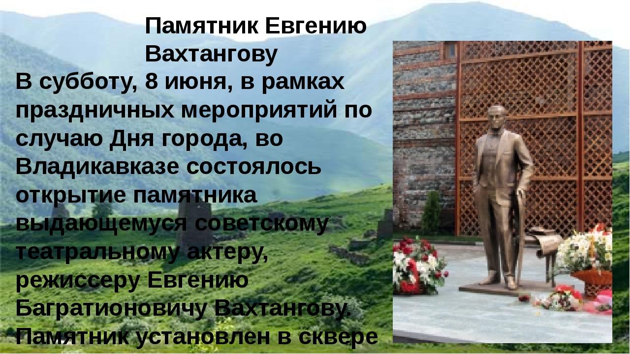 ПамятникЕвгению Вахтангову В субботу, 8 июня, в рамках праздничных мероприят...