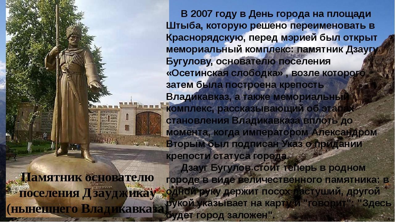 Памятник основателю поселения Дзауджикау (нынешнего Владикавказа) В 2007 году...