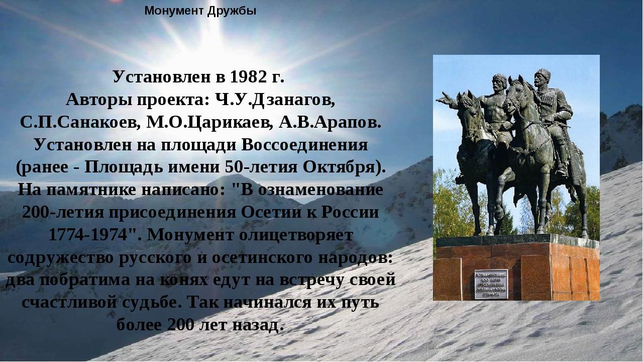 Монумент Дружбы Установлен в 1982 г. Авторы проекта: Ч.У.Дзанагов, С.П.Санак...
