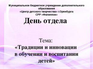 Тема: «Традиции и инновации в обучении и воспитании детей» День отдела Муниц