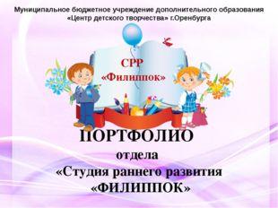 ПОРТФОЛИО отдела «Студия раннего развития «ФИЛИППОК» Муниципальное бюджетное