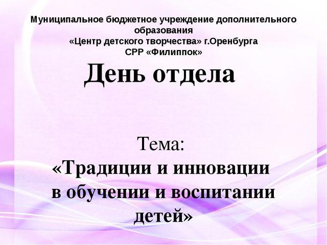 Тема: «Традиции и инновации в обучении и воспитании детей» День отдела Муниц...