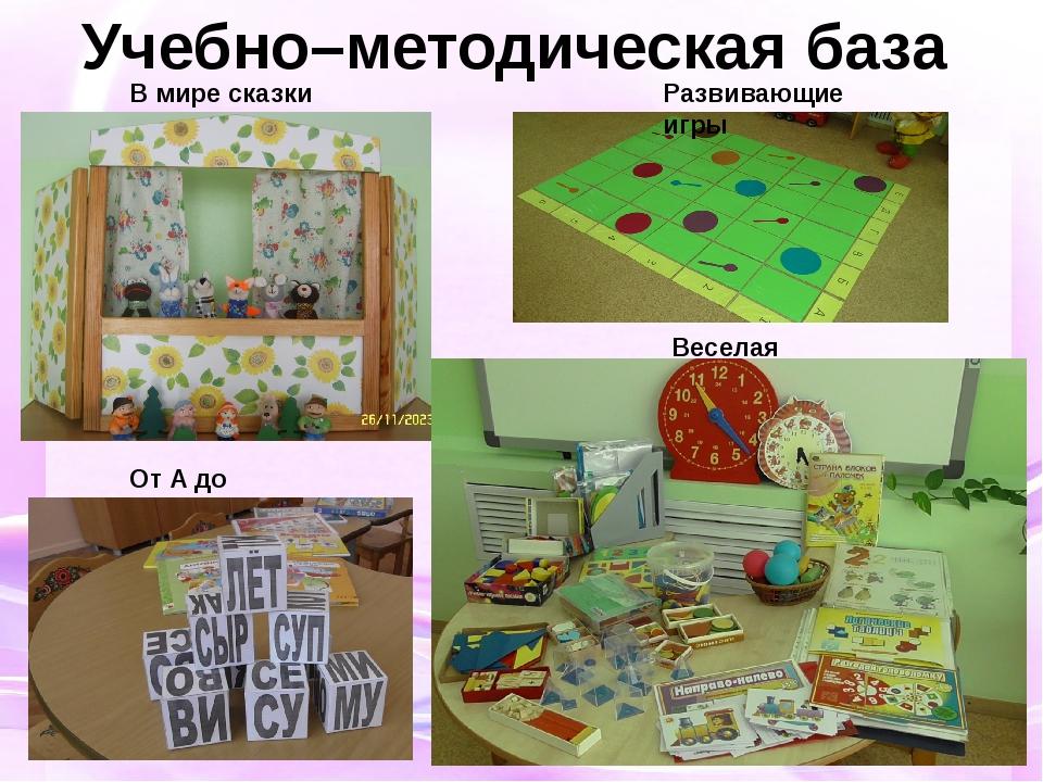 От А до Я Веселая математика Развивающие игры Учебно–методическая база В мире...