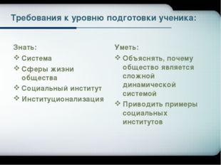 Требования к уровню подготовки ученика: Знать: Система Сферы жизни общества С