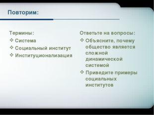 Повторим: Термины: Система Социальный институт Институционализация Ответьте н