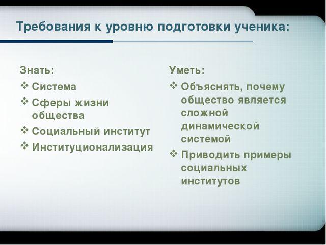 Требования к уровню подготовки ученика: Знать: Система Сферы жизни общества С...