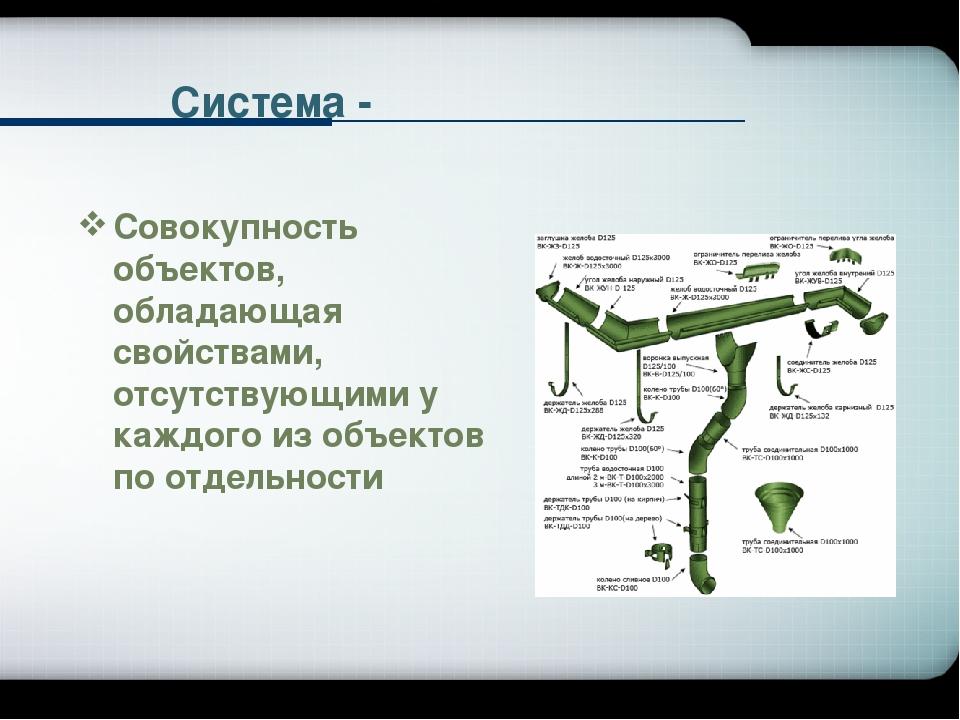 Система - Совокупность объектов, обладающая свойствами, отсутствующими у кажд...