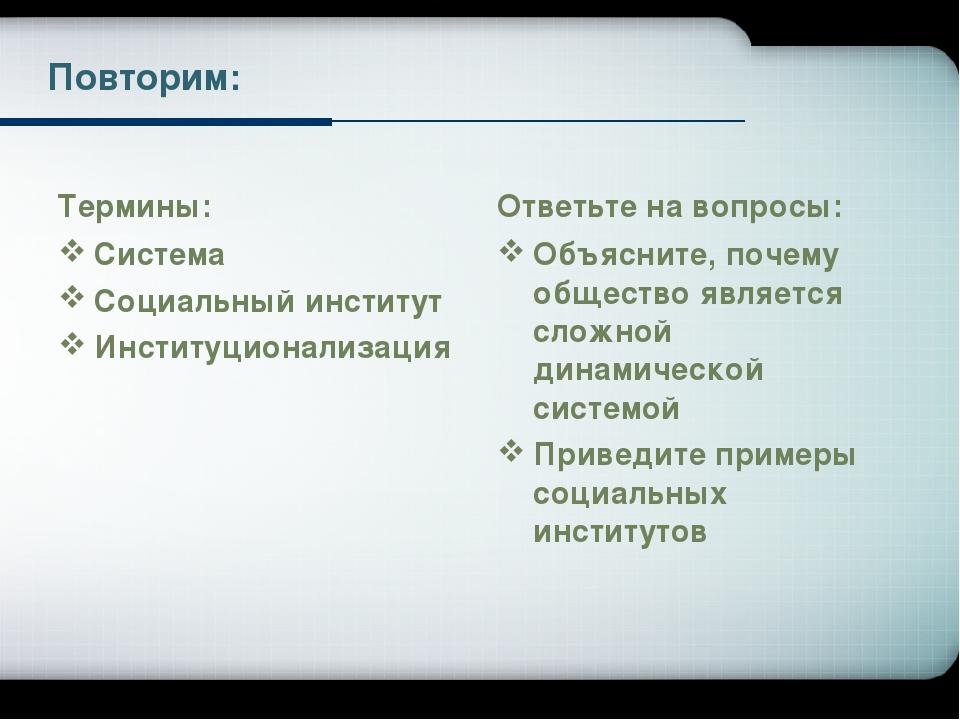 Повторим: Термины: Система Социальный институт Институционализация Ответьте н...