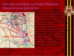 Прошел войну в составе Первого Украинского фронта. Первый Украинский фронт. Н