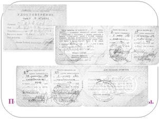 Пенсионное удостоверение участника войны.