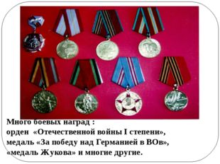 Много боевых наград : орден «Отечественной войны I степени», медаль «За побе