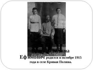 Бровков Кузьма Ефимович родился в октябре 1915 года в селе Кривая Поляна.