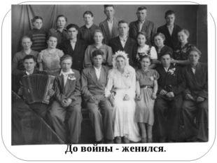 До войны - женился.