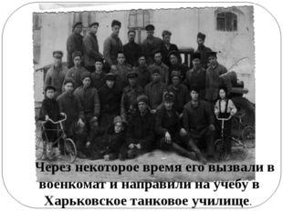 Через некоторое время его вызвали в военкомат и направили на учебу в Харьков