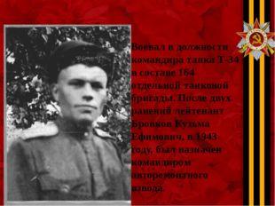 Воевал в должности командира танка Т-34 в составе 164 отдельной танковой бри