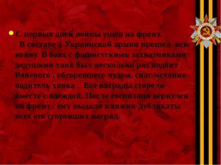 С первых дней войны ушел на фронт. В составе 1 Украинской армии прошел всю в
