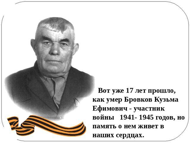 Вот уже 17 лет прошло, как умер Бровков Кузьма Ефимович - участник войны 194...