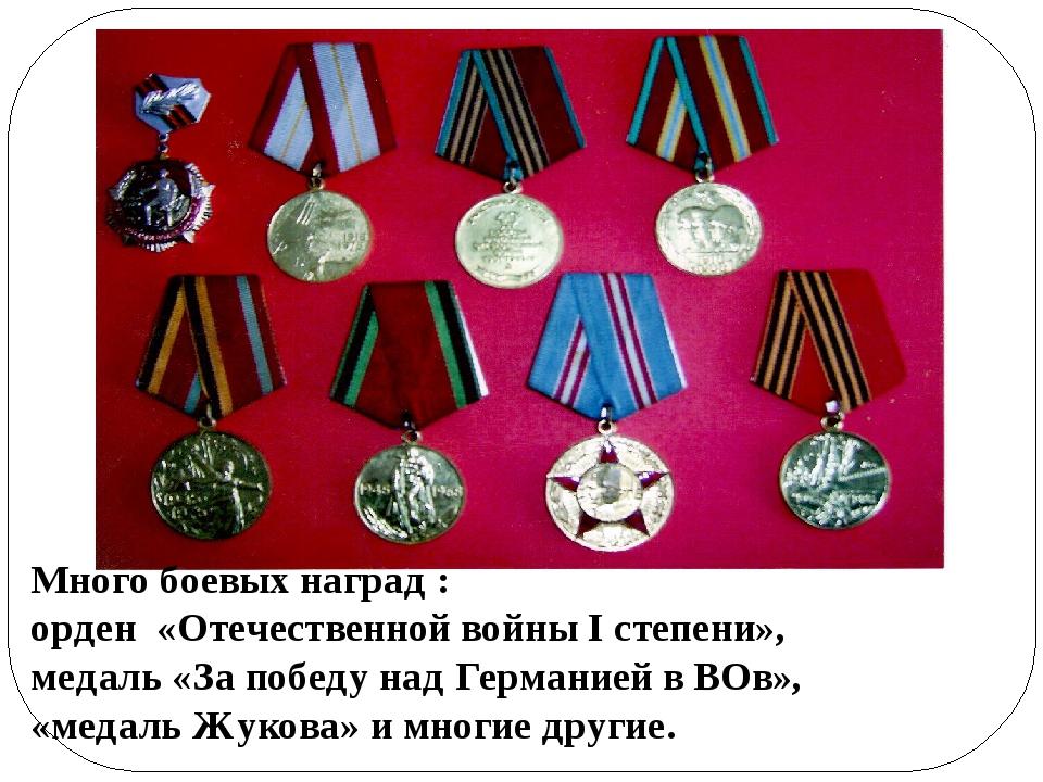 Много боевых наград : орден «Отечественной войны I степени», медаль «За побе...