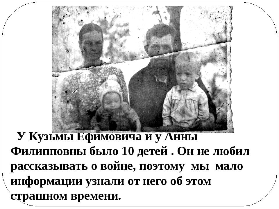 У Кузьмы Ефимовича и у Анны Филипповны было 10 детей . Он не любил рассказыв...