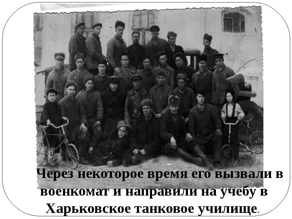 Через некоторое время его вызвали в военкомат и направили на учебу в Харьков...