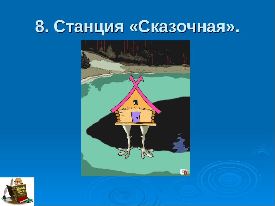 8. Станция «Сказочная».
