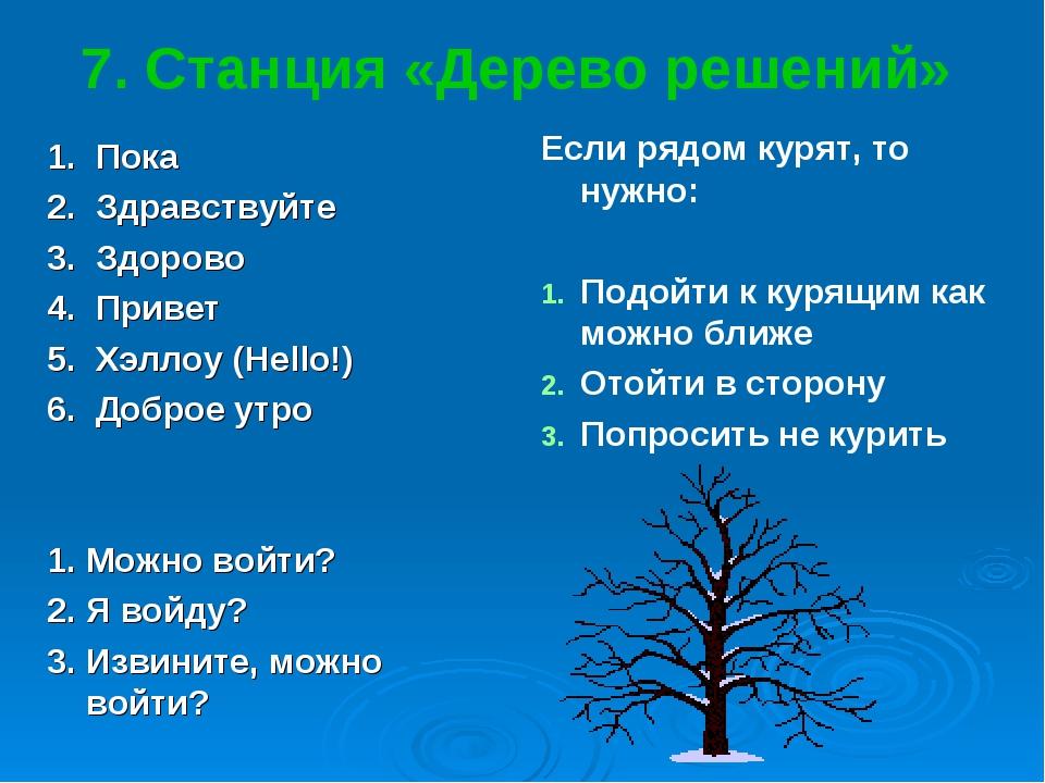 7. Станция «Дерево решений» 1. Пока 2. Здравствуйте 3. Здорово 4. Привет 5. Х...