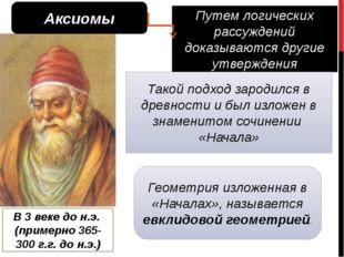 В 3 веке до н.э. (примерно 365-300 г.г. до н.э.) Аксиомы Путем логических рас