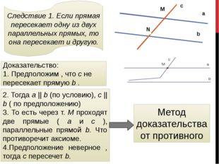 Следствие 1. Если прямая пересекает одну из двух параллельных прямых, то она