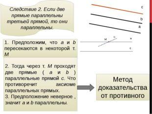 Следствие 2. Если две прямые параллельны третьей прямой, то они параллельны.