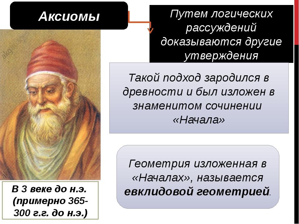 В 3 веке до н.э. (примерно 365-300 г.г. до н.э.) Аксиомы Путем логических рас...