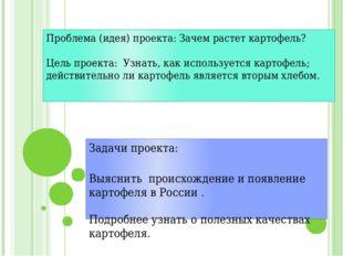 Проблема (идея) проекта: Зачем растет картофель?  Цель проекта: Узнать, как