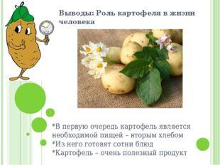 Выводы: Роль картофеля в жизни человека *В первую очередь картофель является