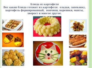 Блюда из картофеля Вот какие блюда готовят из картофеля: оладьи, запеканку, к