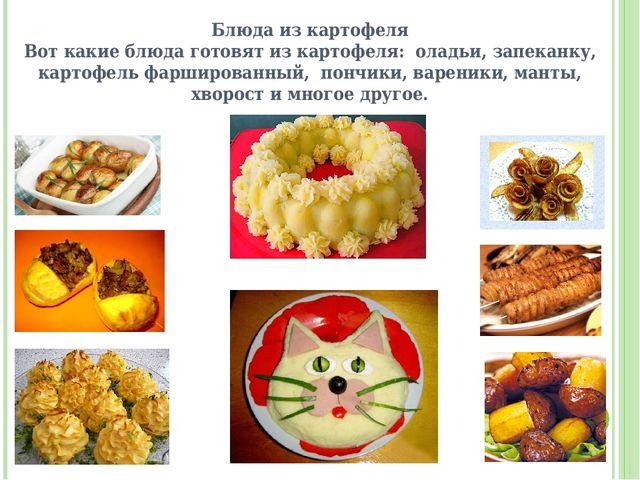 Блюда из картофеля Вот какие блюда готовят из картофеля: оладьи, запеканку, к...