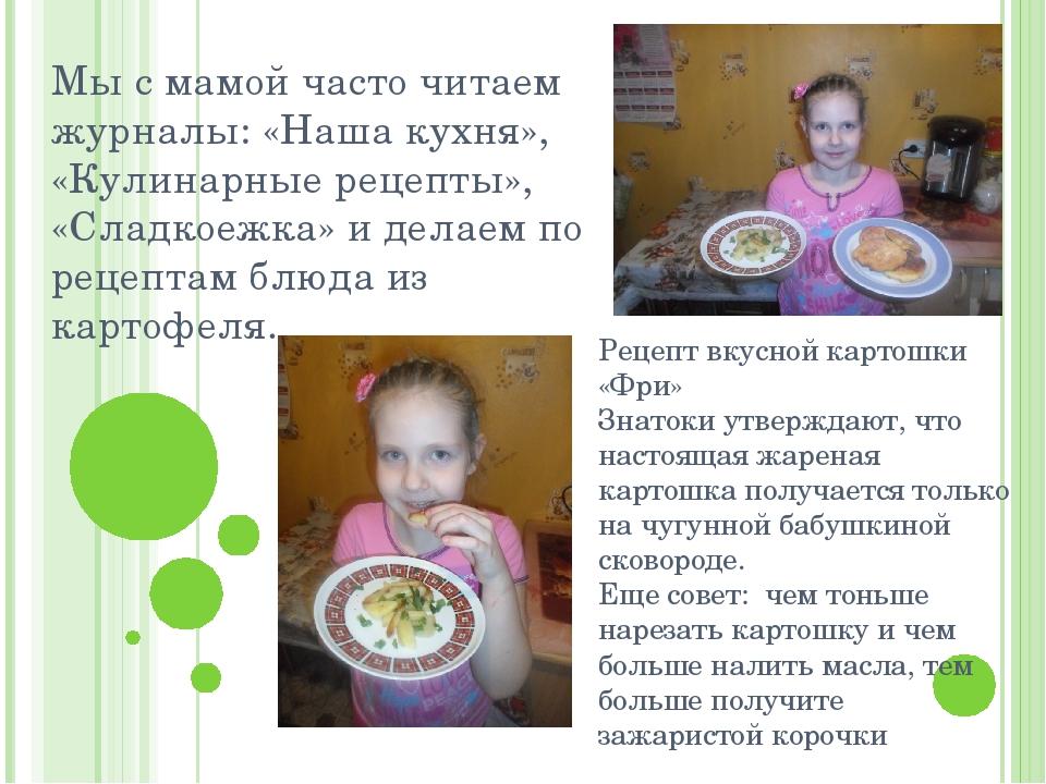 Мы с мамой часто читаем журналы: «Наша кухня», «Кулинарные рецепты», «Сладкое...