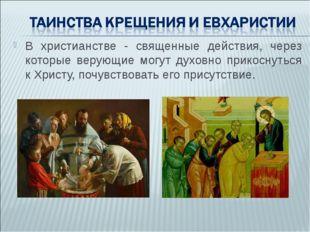 В христианстве - священные действия, через которые верующие могут духовно при