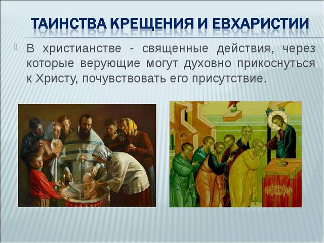 В христианстве - священные действия, через которые верующие могут духовно при...