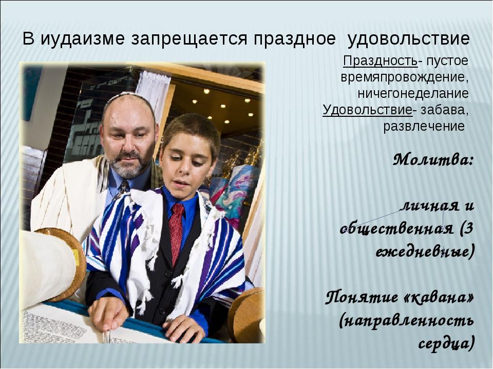 В иудаизме запрещается праздное удовольствие Праздность- пустое времяпровожде...