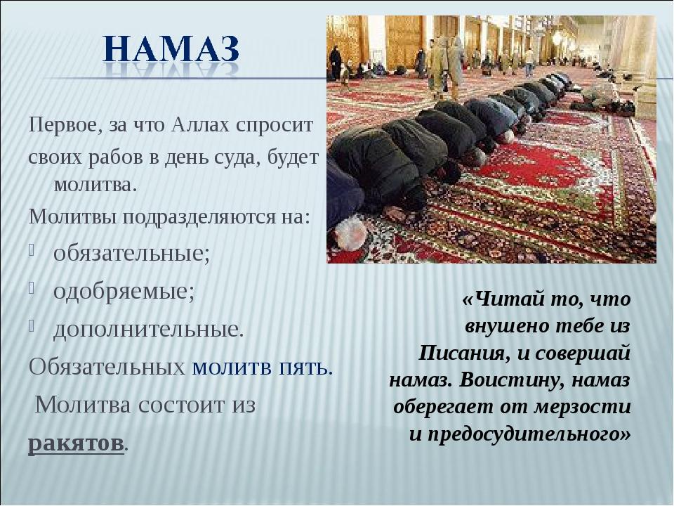 Первое, за что Аллах спросит своих рабов в день суда, будет молитва. Молитвы...