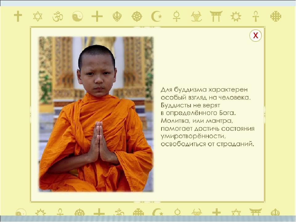 Текст буддийских молитв