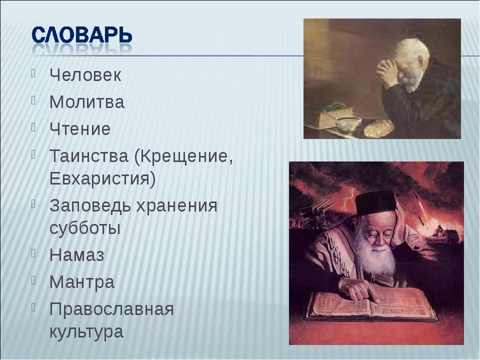 Человек Молитва Чтение Таинства (Крещение, Евхаристия) Заповедь хранения субб...