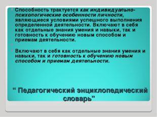 """"""" Педагогический энциклопедический словарь"""" Способность трактуется как индив"""